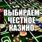 Выбираем надёжное онлайн-казино