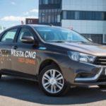 «АвтоВАЗ» стартовал производство битопливной Лада Vesta CNG