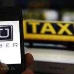 Uber сдавал варенду дефектные автомобили