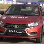 Лада Vesta Rally Sprint получит форсированный мотор инезависимую заднюю подвеску