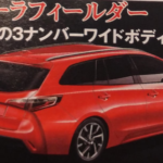 Дизайн новых Тойота Corolla Axio и Тоёта Fielder рассекречен нафото