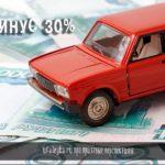 ВЧелябинской области натреть снизится налог натранспорт